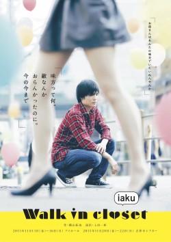 iaku_flyer0818−02